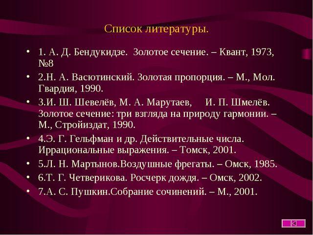 Список литературы. 1. А. Д. Бендукидзе. Золотое сечение. – Квант, 1973, №8 2....