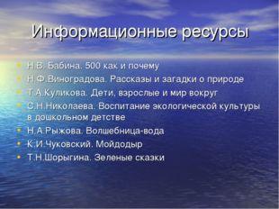 Информационные ресурсы Н.В. Бабина. 500 как и почему Н.Ф.Виноградова. Расска