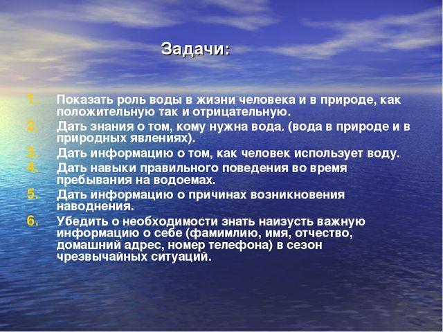 Задачи: Показать роль воды в жизни человека и в природе, как положительную т...