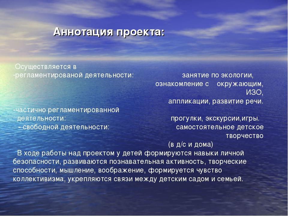 Аннотация проекта: Осуществляется в -регламентированой деятельности: занятие...