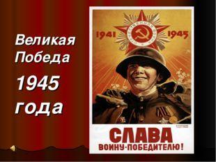 Великая Победа 1945 года