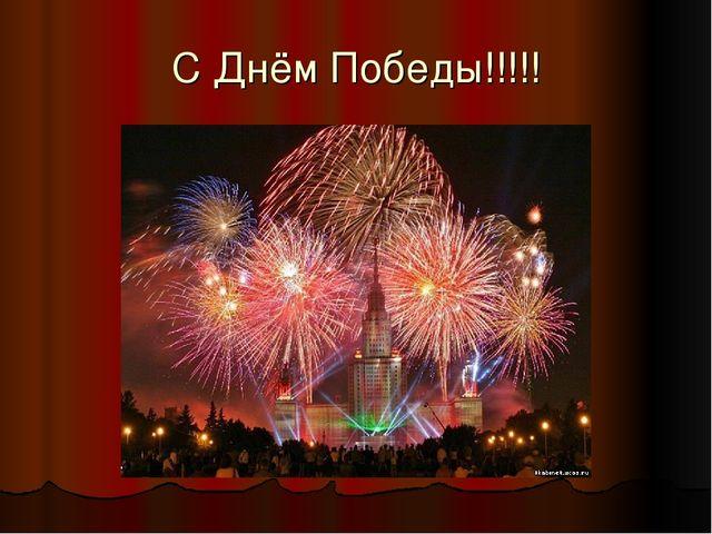 С Днём Победы!!!!!
