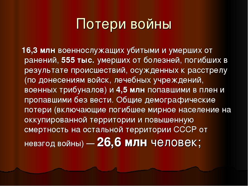 Потери войны 16,3 млнвоеннослужащих убитыми и умерших от ранений,555 тыс.у...