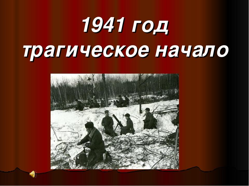 1941 год трагическое начало