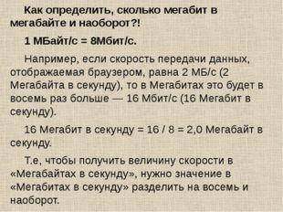 Как определить, сколько мегабит в мегабайте и наоборот?! 1 МБайт/с = 8Мбит/с.
