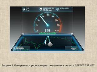 Рисунок 3. Измерение скорости интернет соединения в сервисе SPEEDTEST.NET
