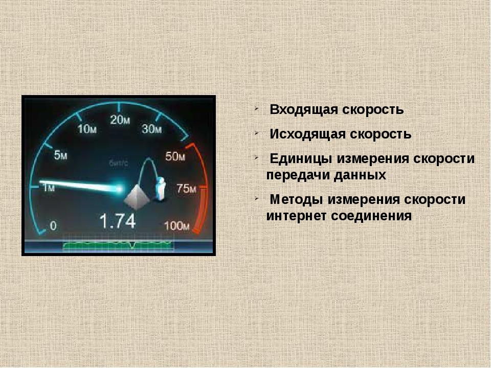 Входящая скорость Исходящая скорость Единицы измерения скорости передачи дан...