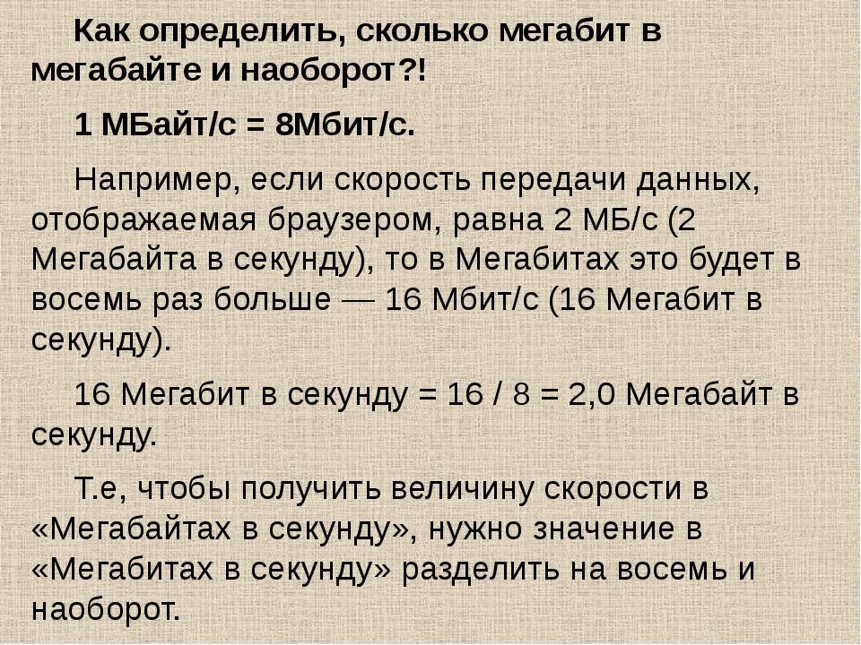 Как определить, сколько мегабит в мегабайте и наоборот?! 1 МБайт/с = 8Мбит/с....