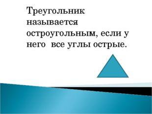 Треугольник называется остроугольным, если у него все углы острые.