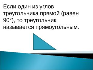Если один из углов треугольника прямой (равен 90°), то треугольник называется