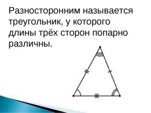 Разносторонним называется треугольник, у которого длины трёх сторон попарно р