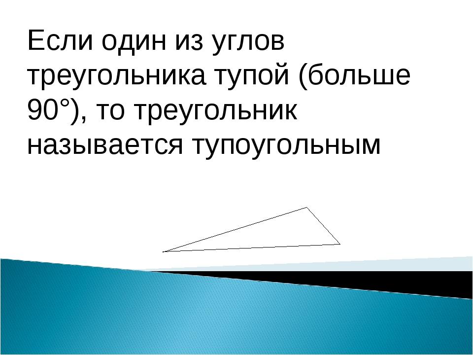 Если один из углов треугольника тупой (больше 90°), то треугольник называется...