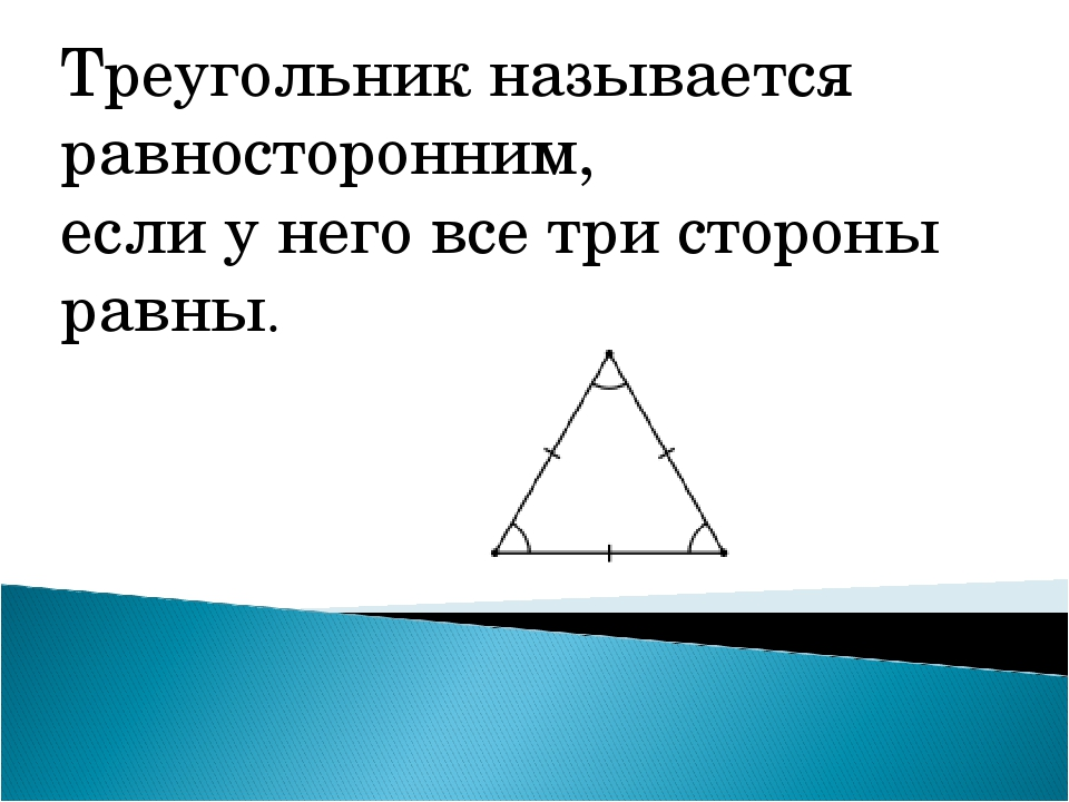 Треугольник называется равносторонним, если у него все три стороны равны.