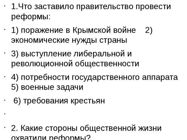 1.Что заставило правительство провести реформы: 1) поражение в Крымской войне...
