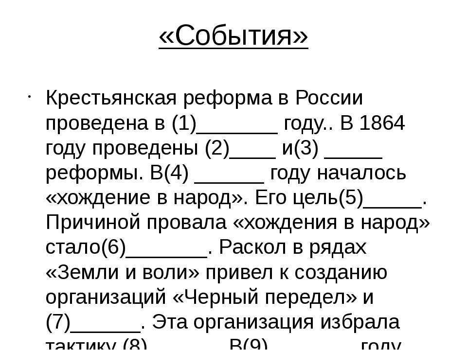 «События» Крестьянская реформа в России проведена в (1)_______ году.. В 1864...