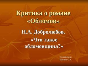 Критика о романе «Обломов» Н.А. Добролюбов. «Что такое обломовщина?» Составит