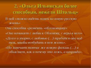 2. «Ольга Ильинская более способная, нежели Штольц» В ней «можно видеть намек