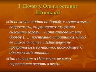 3. Почему Ольга оставит Штольца? «Он не хочет «идти на борьбу с мятежными воп