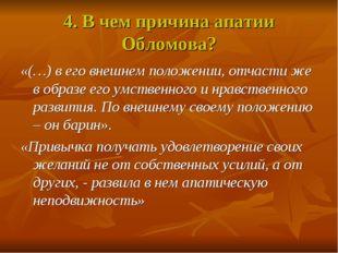 4. В чем причина апатии Обломова? «(…) в его внешнем положении, отчасти же в
