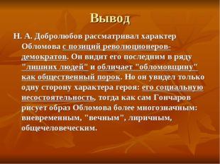 Вывод Н. А. Добролюбов рассматривал характер Обломова с позиций революционеро