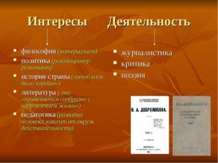 Интересы Деятельность философия (материалист) политика (революционер-разночин