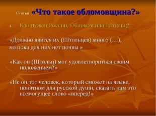 Статья «Что такое обломовщина?» Кто нужен России, Обломов или Штольц? «Должно