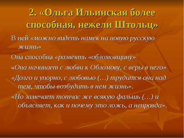 2. «Ольга Ильинская более способная, нежели Штольц» В ней «можно видеть намек...