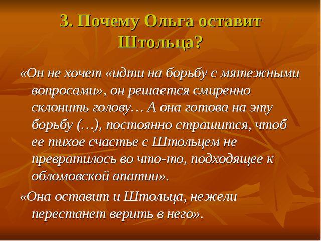 3. Почему Ольга оставит Штольца? «Он не хочет «идти на борьбу с мятежными воп...