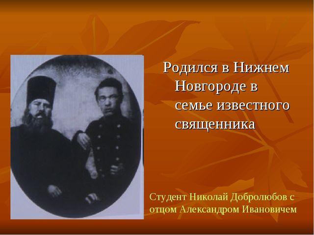 Родился в Нижнем Новгороде в семье известного священника Студент Николай Добр...