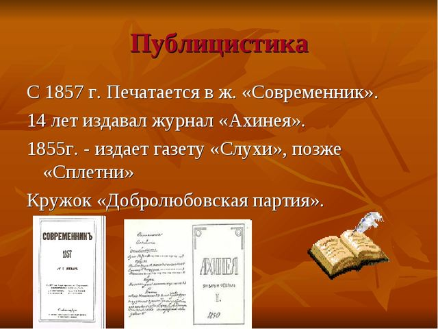 Публицистика С 1857 г. Печатается в ж. «Современник». 14 лет издавал журнал «...