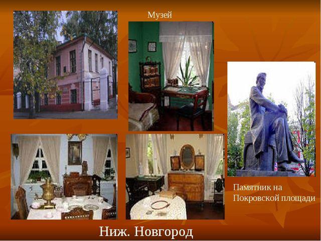 Ниж. Новгород Музей Памятник на Покровской площади