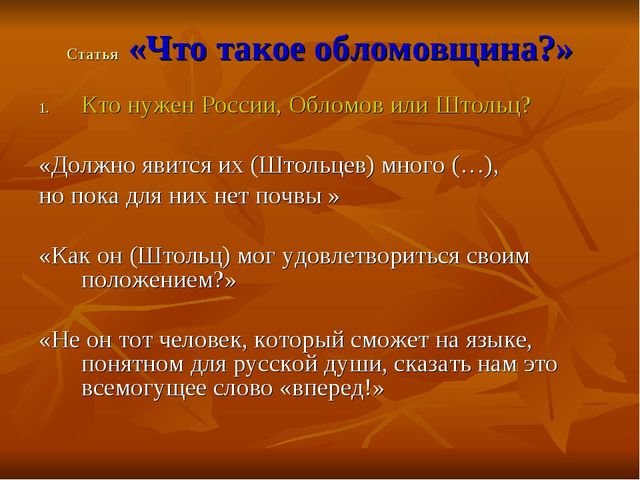 Статья «Что такое обломовщина?» Кто нужен России, Обломов или Штольц? «Должно...