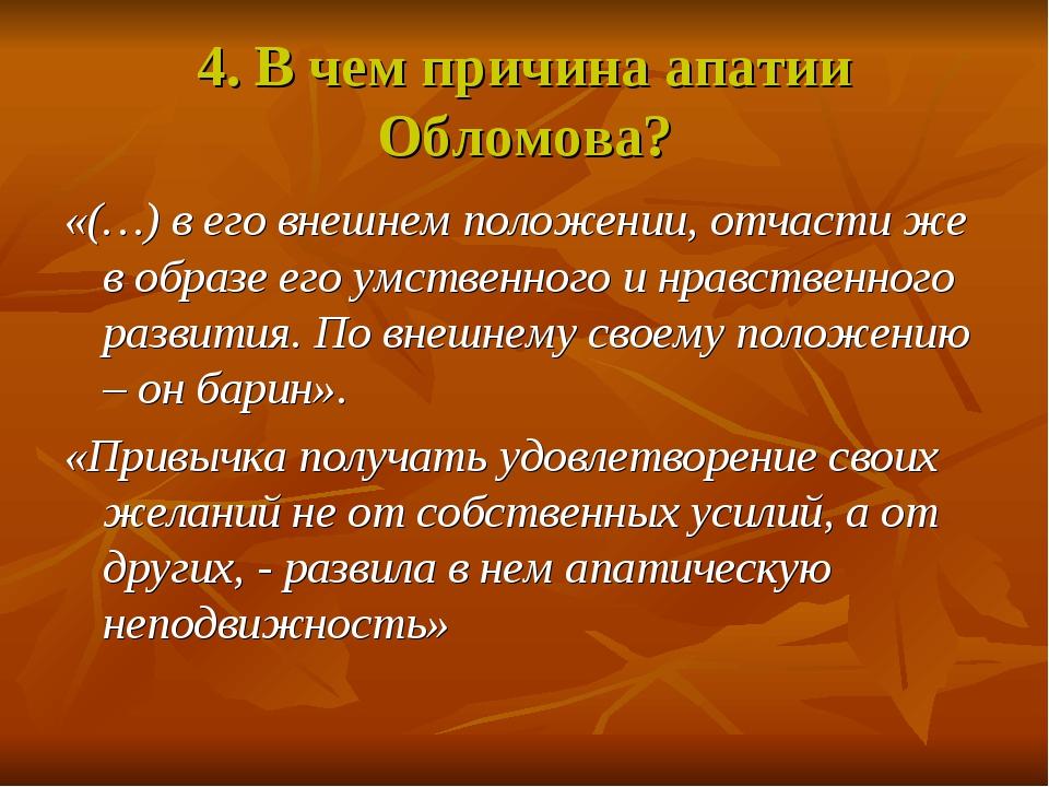 4. В чем причина апатии Обломова? «(…) в его внешнем положении, отчасти же в...