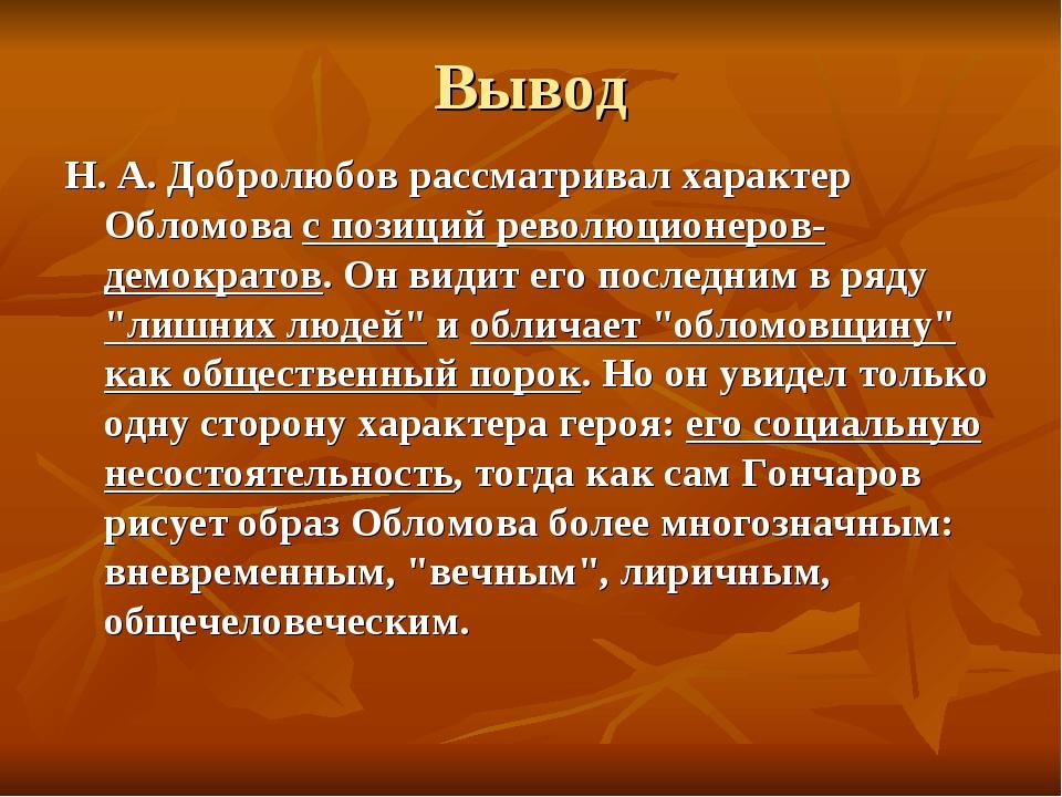 Вывод Н. А. Добролюбов рассматривал характер Обломова с позиций революционеро...