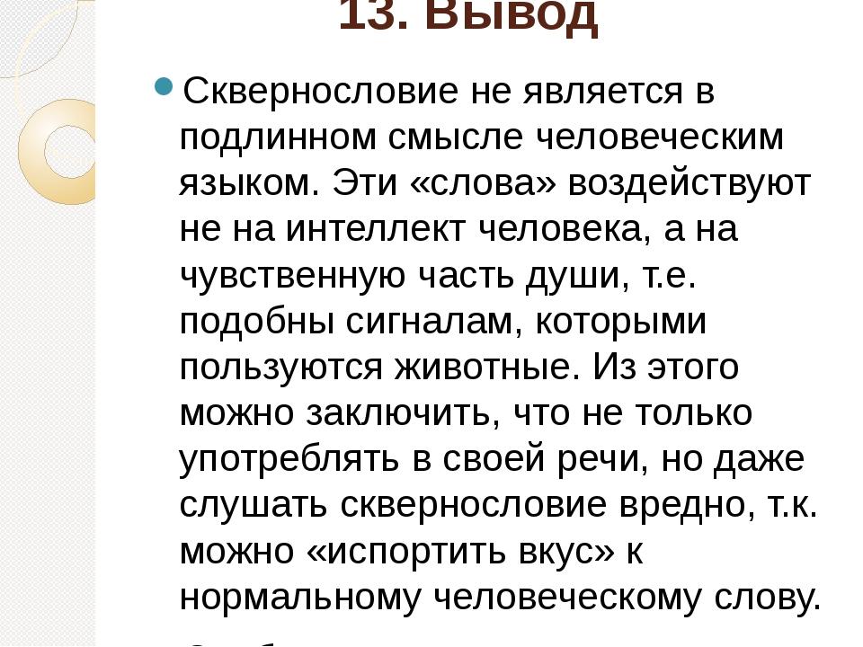13. Вывод Сквернословие не является в подлинном смысле человеческим языком. Э...