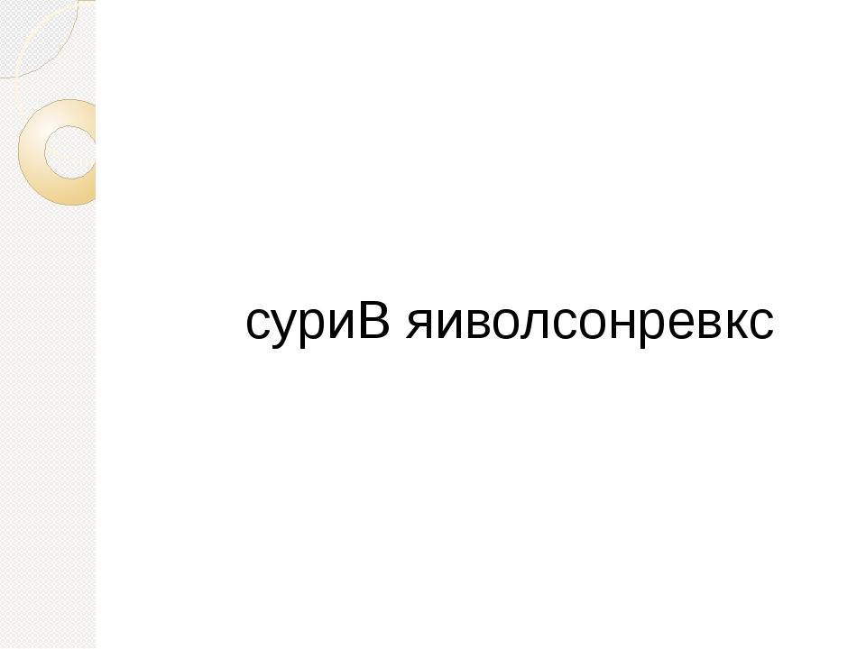 суриВ яиволсонревкс