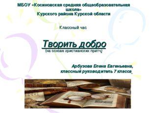 МБОУ «Косиновская средняя общеобразовательная школа» Курского района Курской