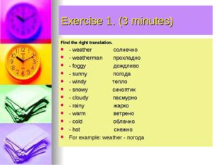 Exercise 1. (3 minutes) Find the right translation. - weather солнечно - weat