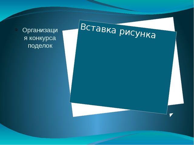 Организация конкурса поделок
