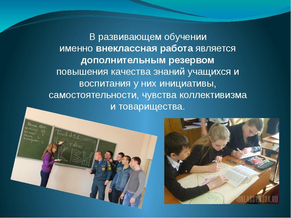В развивающем обучении именно внеклассная работа является дополнительным резе...