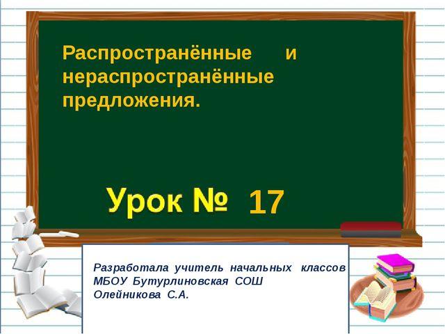 17 Распространённые и нераспространённые предложения. Ра Разработала учитель...