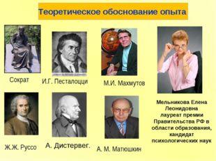 Теоретическое обоснование опыта Сократ М.И. Махмутов А. М. Матюшкин Ж.Ж. Рус