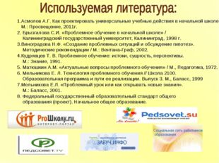 Асмолов А.Г. Как проектировать универсальные учебные действия в начальной шко