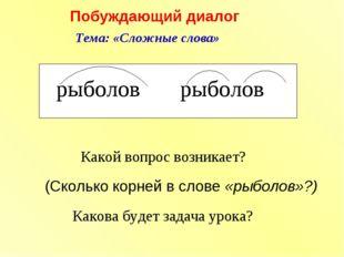 Тема: «Сложные слова» Побуждающий диалог Какой вопрос возникает? (Сколько кор