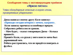 Сообщения темы с мотивирующим приёмом «Яркое пятно» Дима написал своему другу