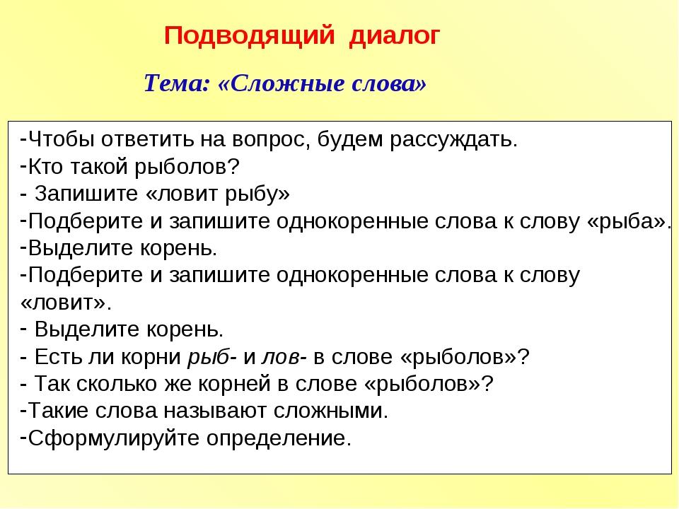 Тема: «Сложные слова» Чтобы ответить на вопрос, будем рассуждать. Кто такой р...