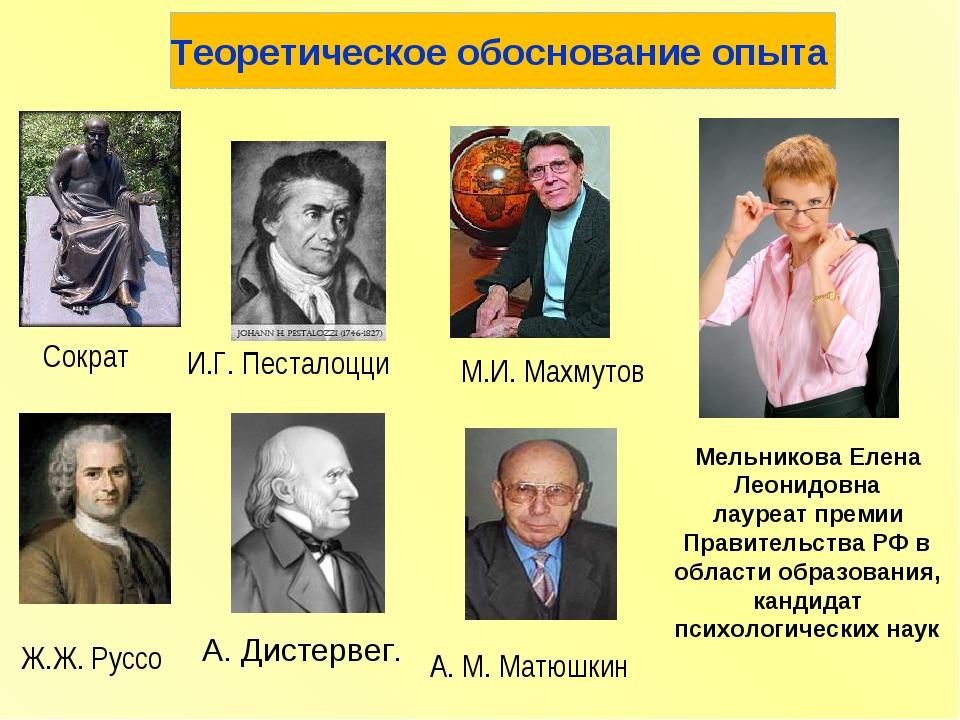 Теоретическое обоснование опыта Сократ М.И. Махмутов А. М. Матюшкин Ж.Ж. Рус...