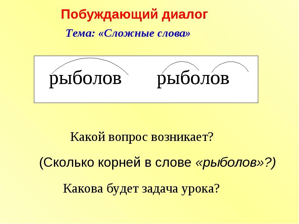 Тема: «Сложные слова» Побуждающий диалог Какой вопрос возникает? (Сколько кор...