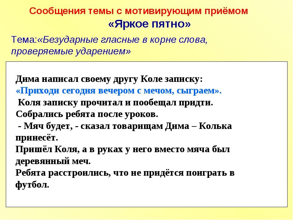 Сообщения темы с мотивирующим приёмом «Яркое пятно» Дима написал своему другу...