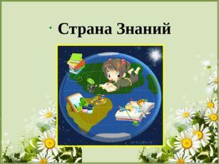 Страна Знаний FokinaLida.75@mail.ru FokinaLida.75@mail.ru